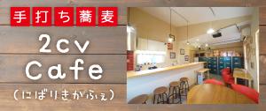 にばりきカフェ