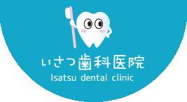 いさつ歯科医院