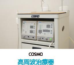 COSMO 高周波治療器
