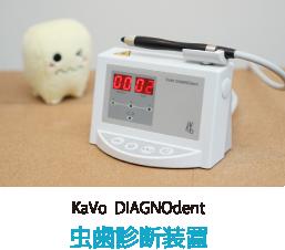 KaVo DIAGNOdent 虫歯診断装置