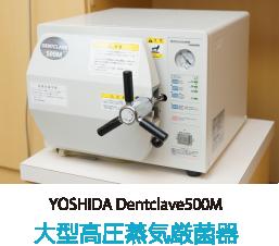YOSHIDA Dentclave500M 大型高圧蒸気厳菌器