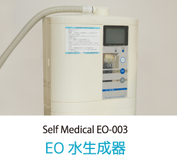 Self Medical EO-003 EO 水生成器