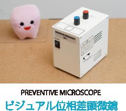PREVENTIVE MICROSCOPE ビジュアル位相差顕微鏡