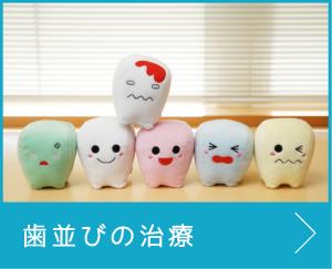歯並びの治療